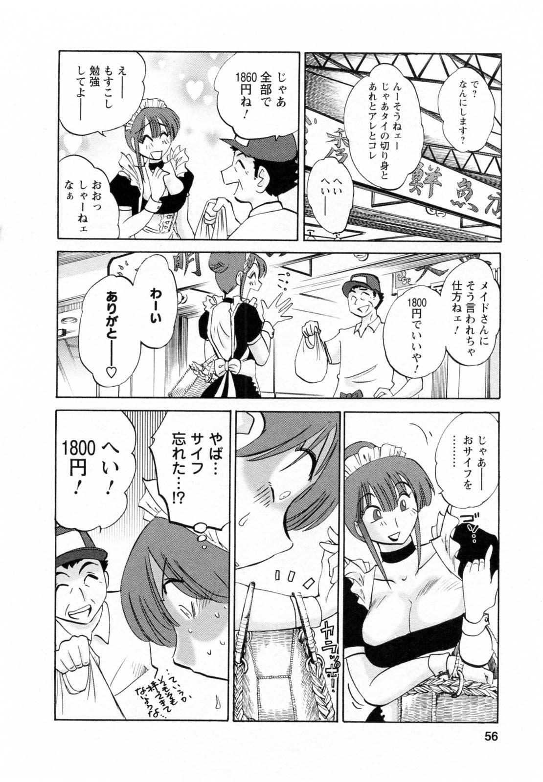Maid no Mitsukosan Vol.1 55