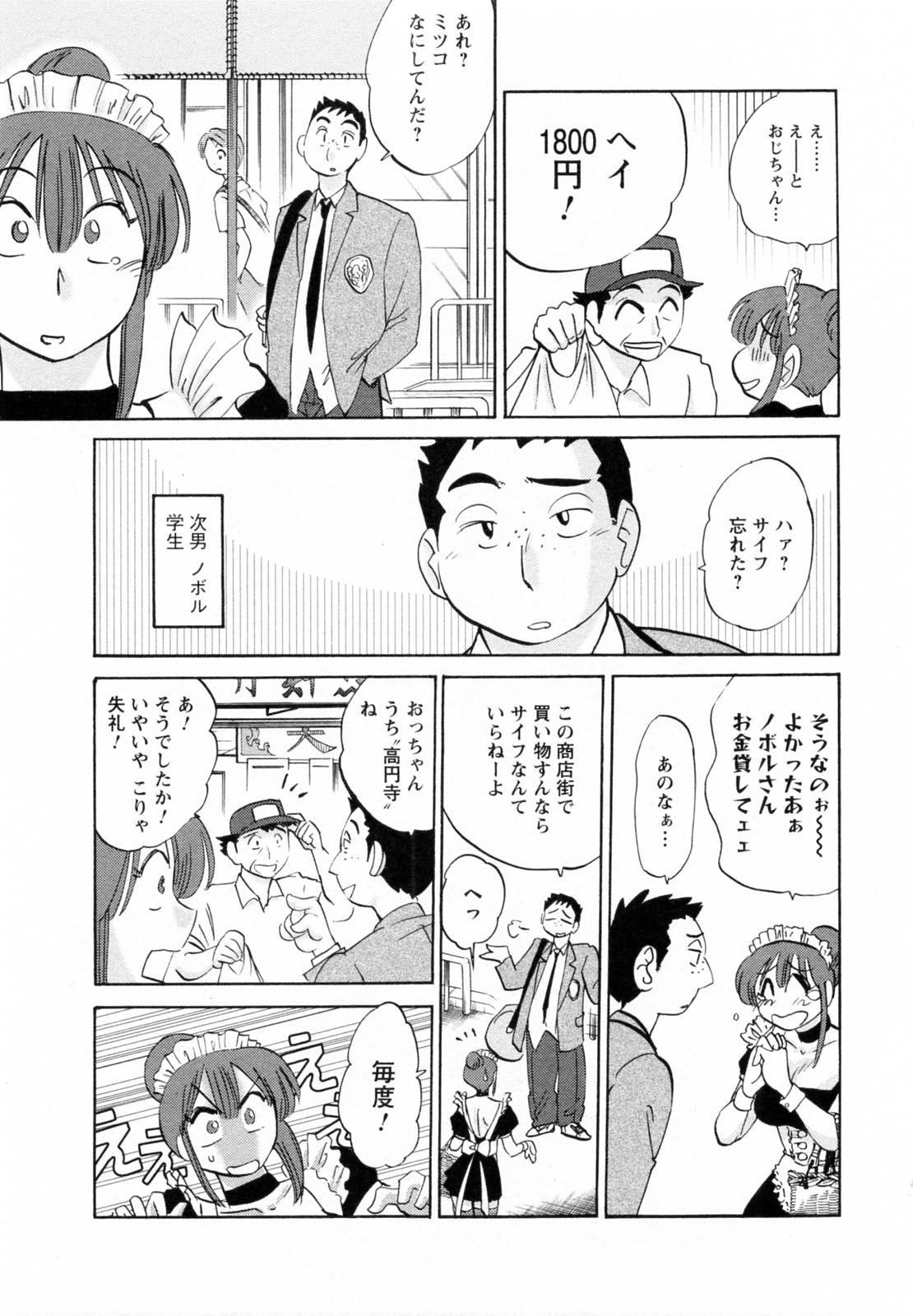 Maid no Mitsukosan Vol.1 56