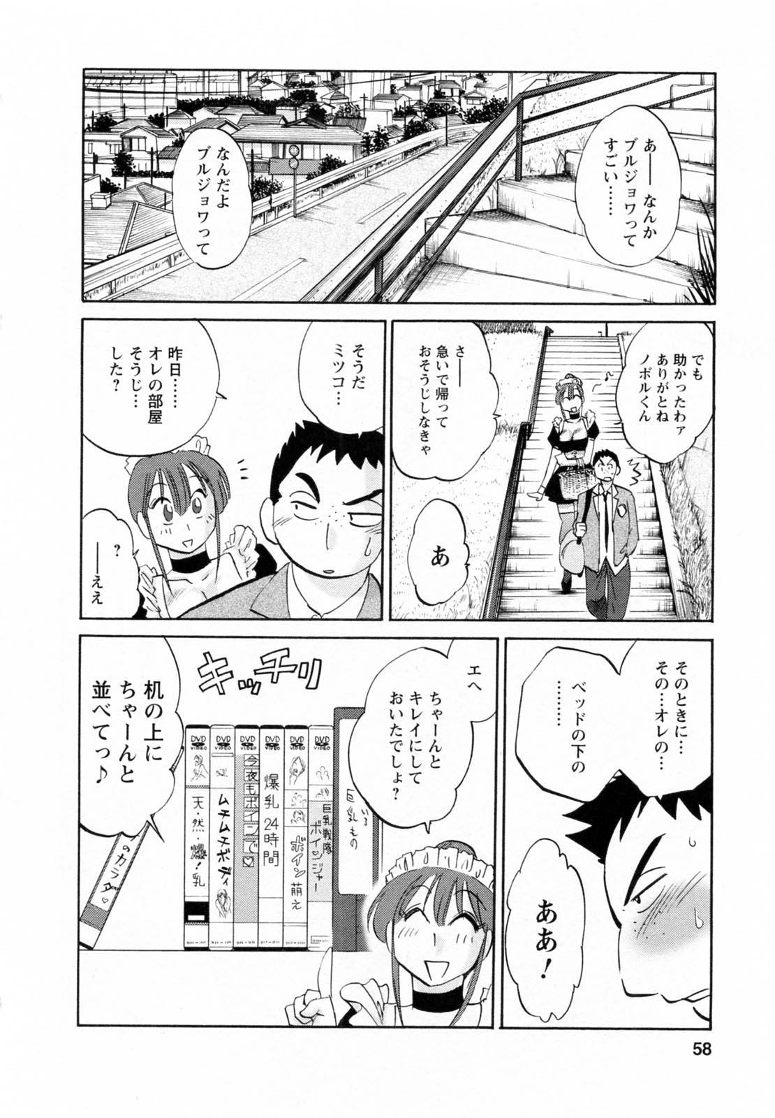 Maid no Mitsukosan Vol.1 57