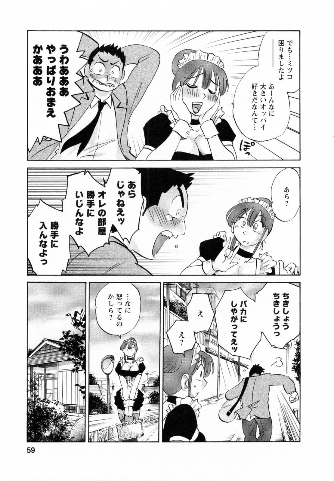 Maid no Mitsukosan Vol.1 58