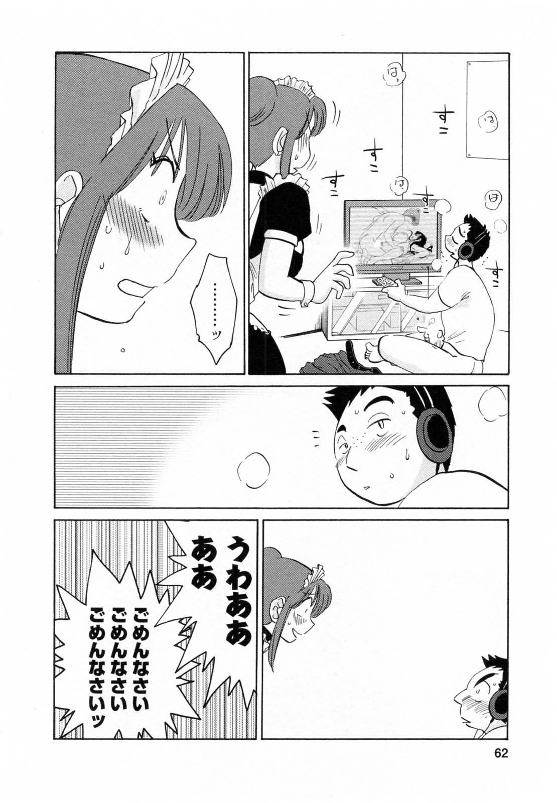 Maid no Mitsukosan Vol.1 61