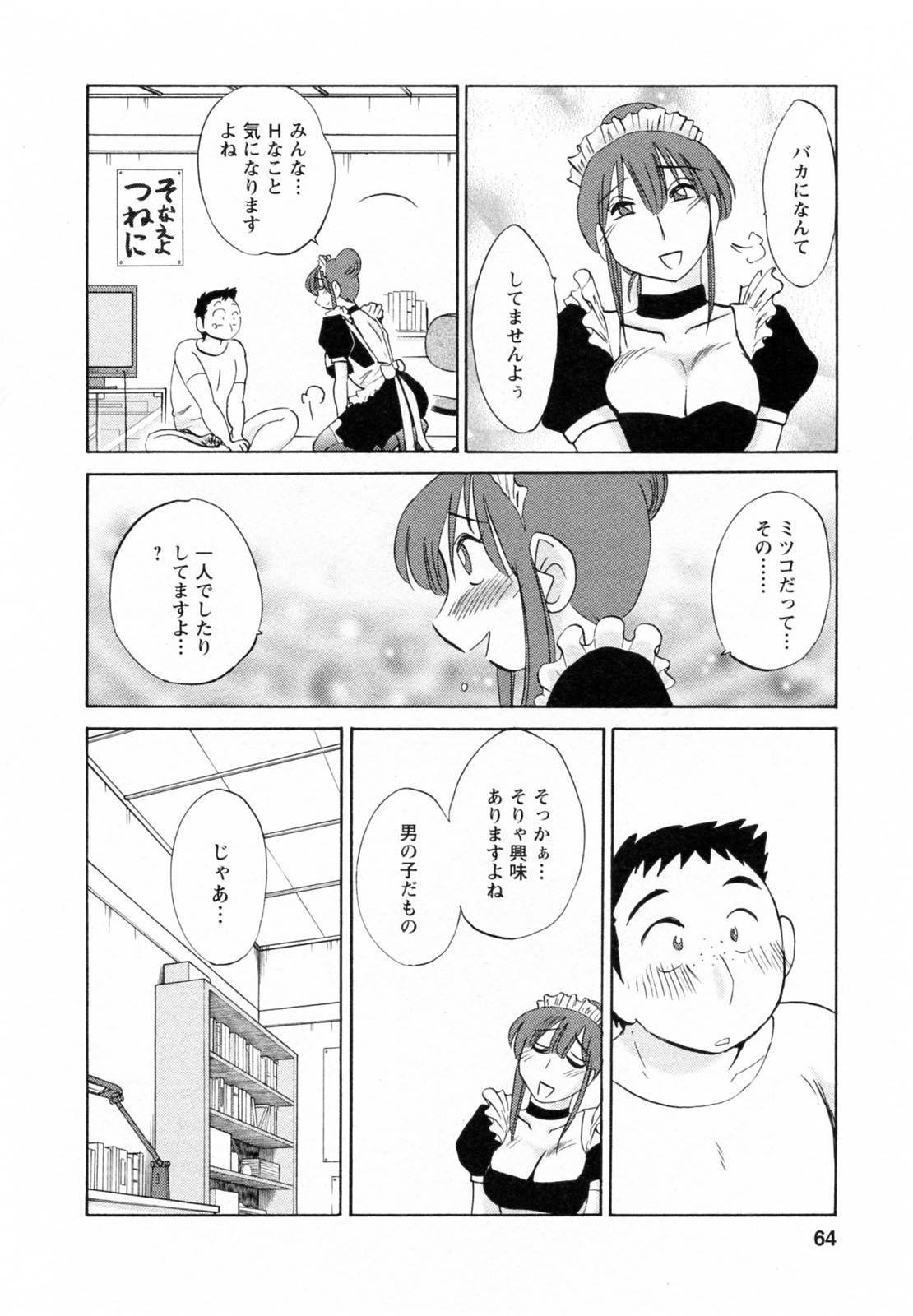 Maid no Mitsukosan Vol.1 63