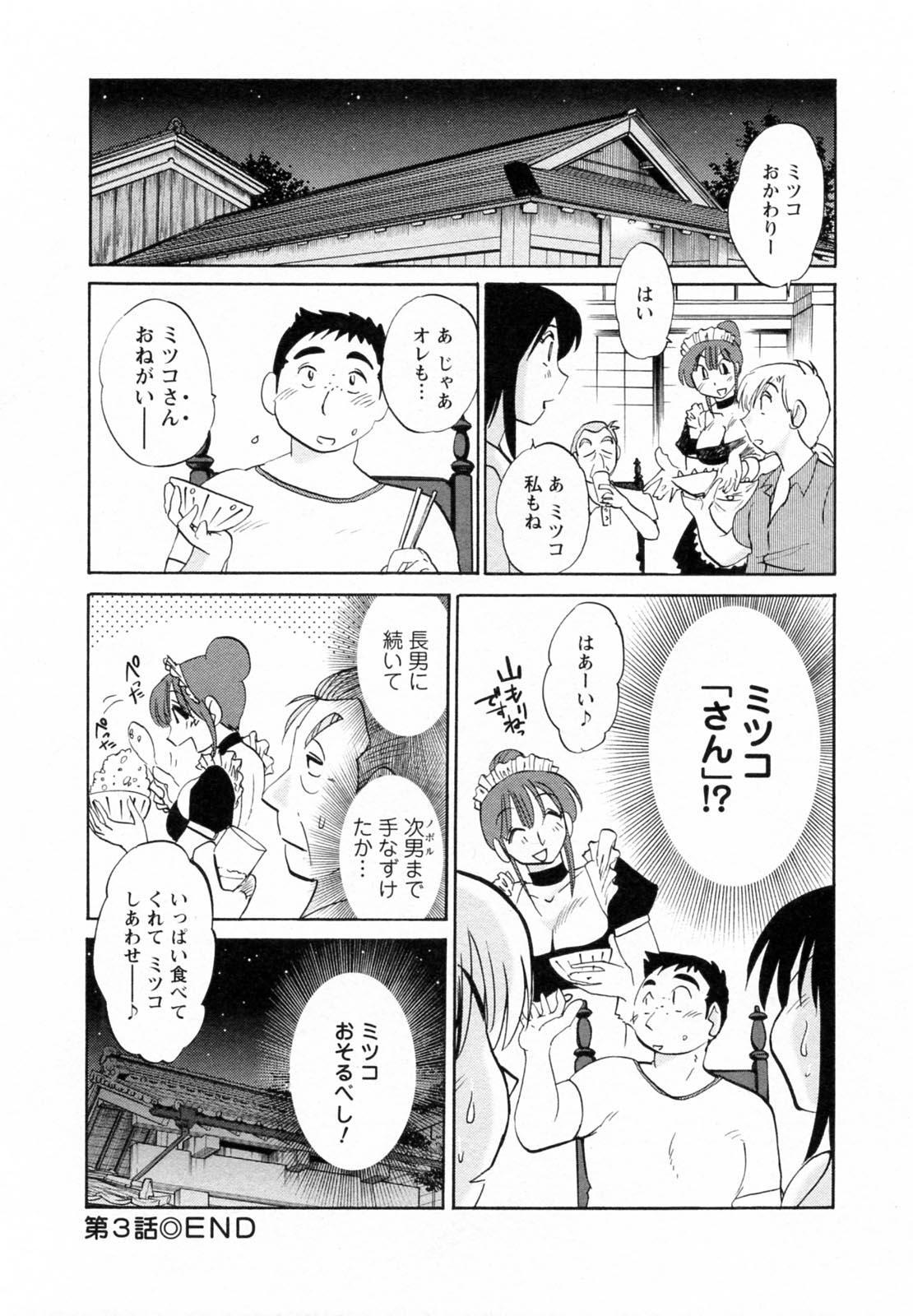 Maid no Mitsukosan Vol.1 71