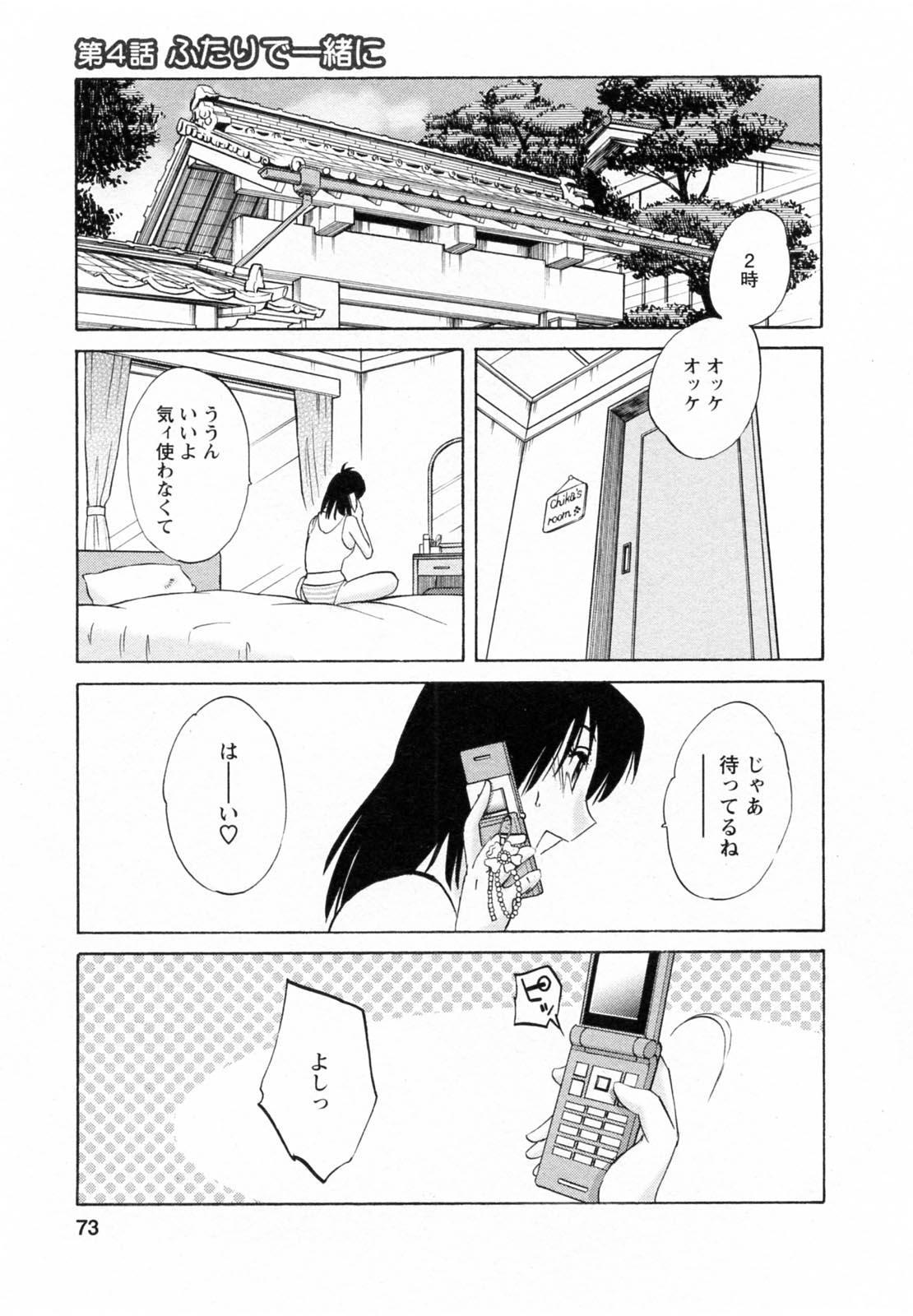 Maid no Mitsukosan Vol.1 72