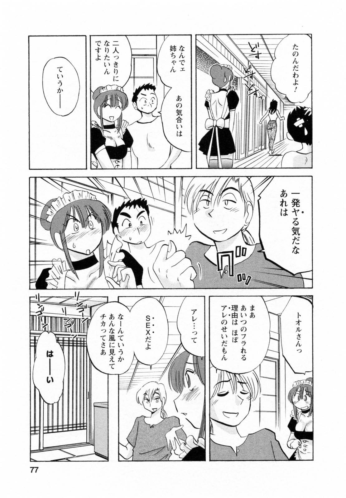 Maid no Mitsukosan Vol.1 76