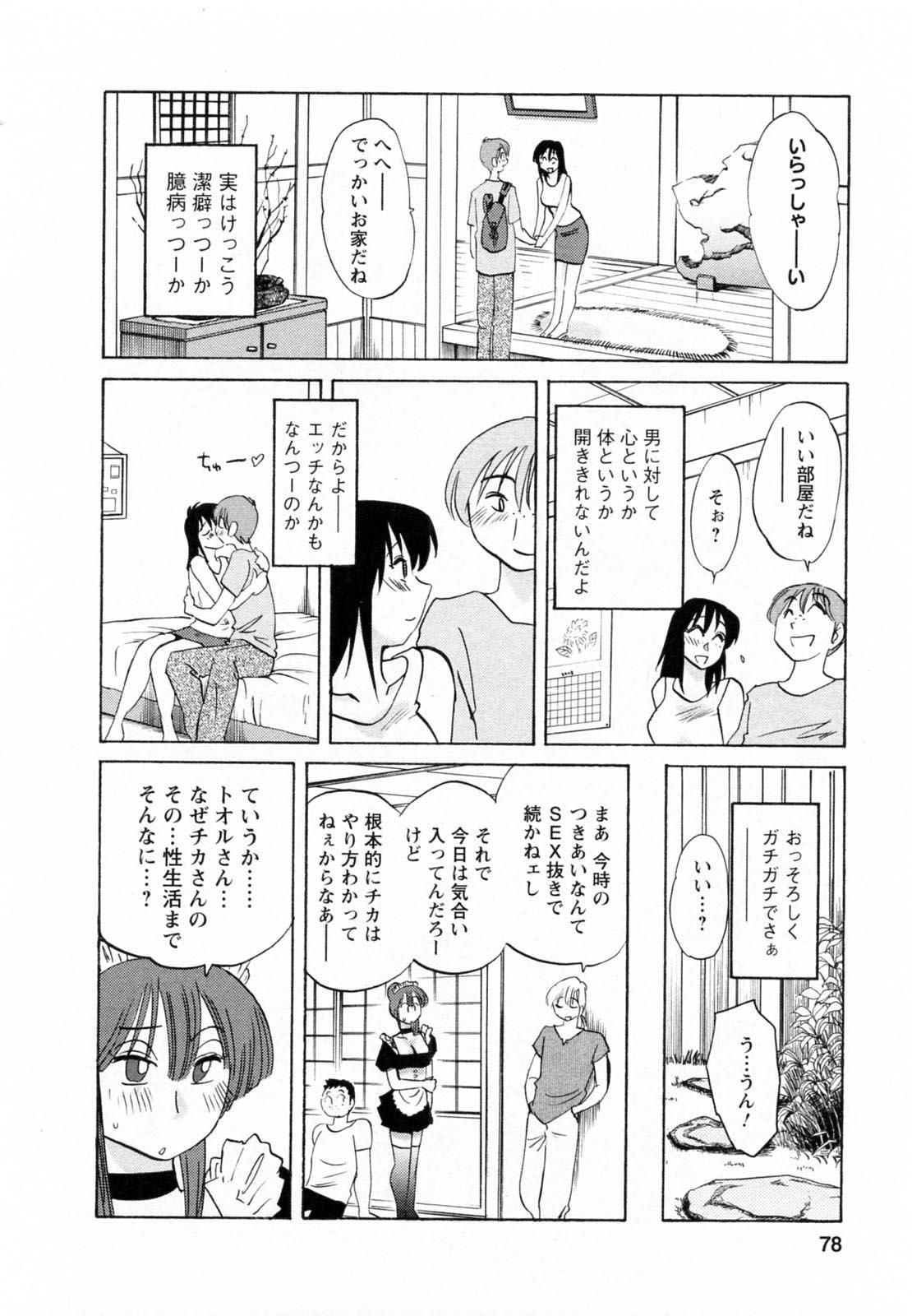Maid no Mitsukosan Vol.1 77