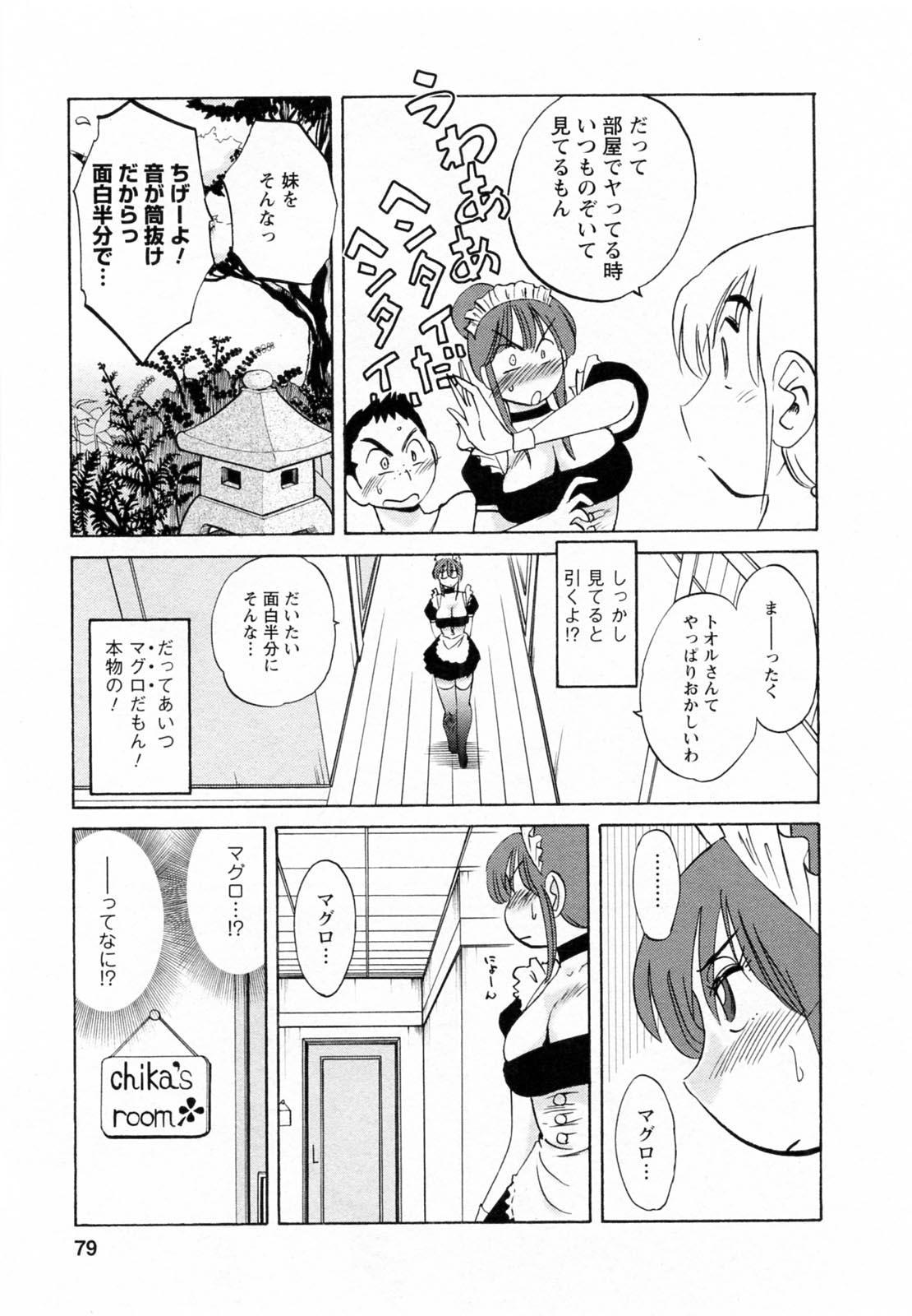 Maid no Mitsukosan Vol.1 78