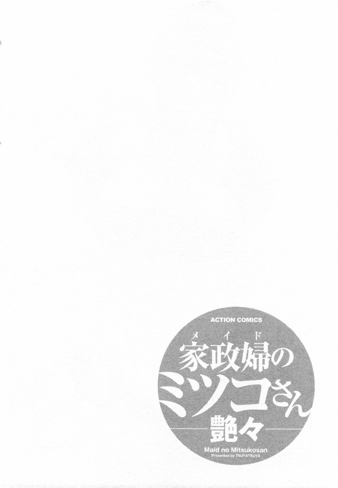 Maid no Mitsukosan Vol.1 7
