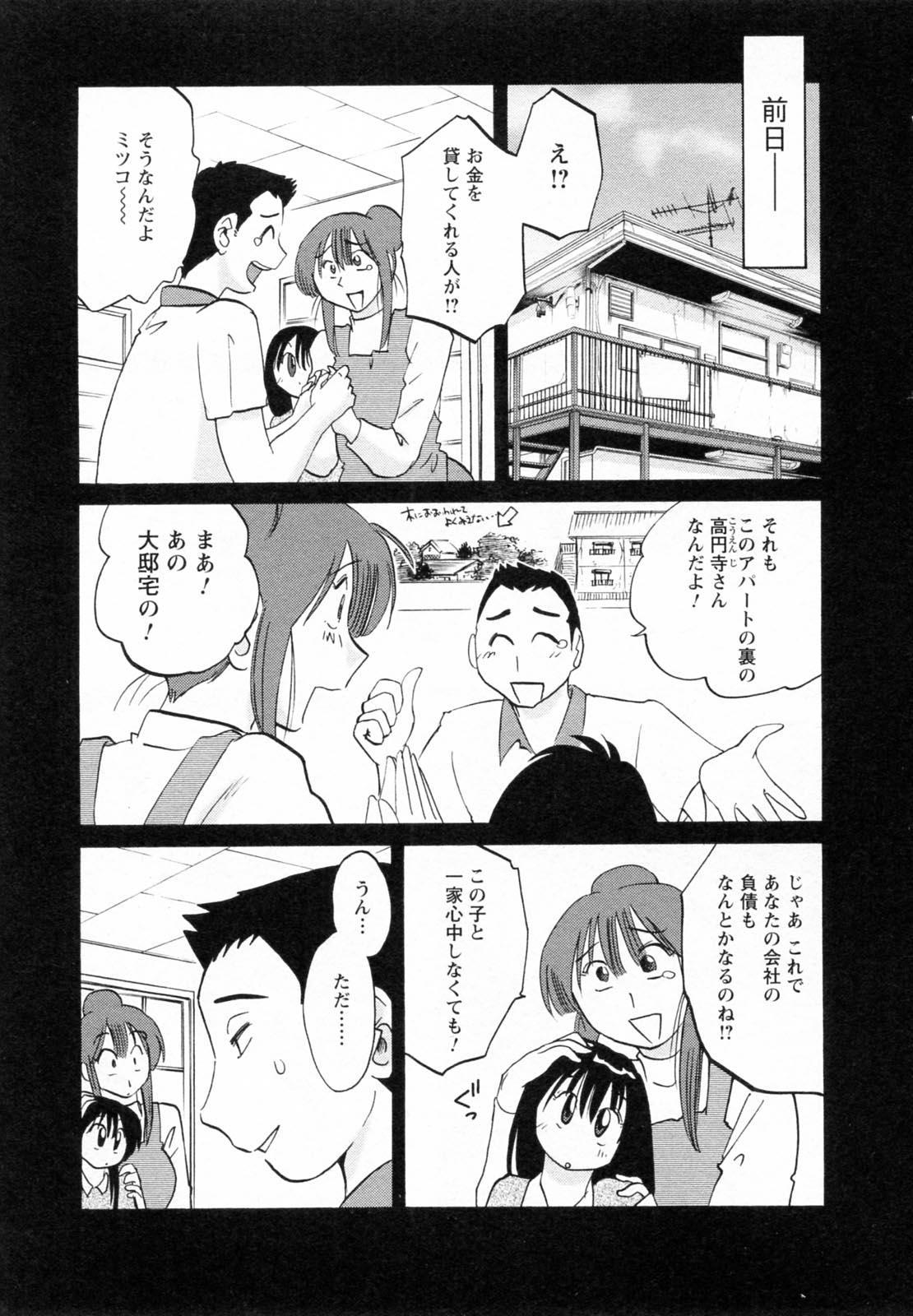 Maid no Mitsukosan Vol.1 8