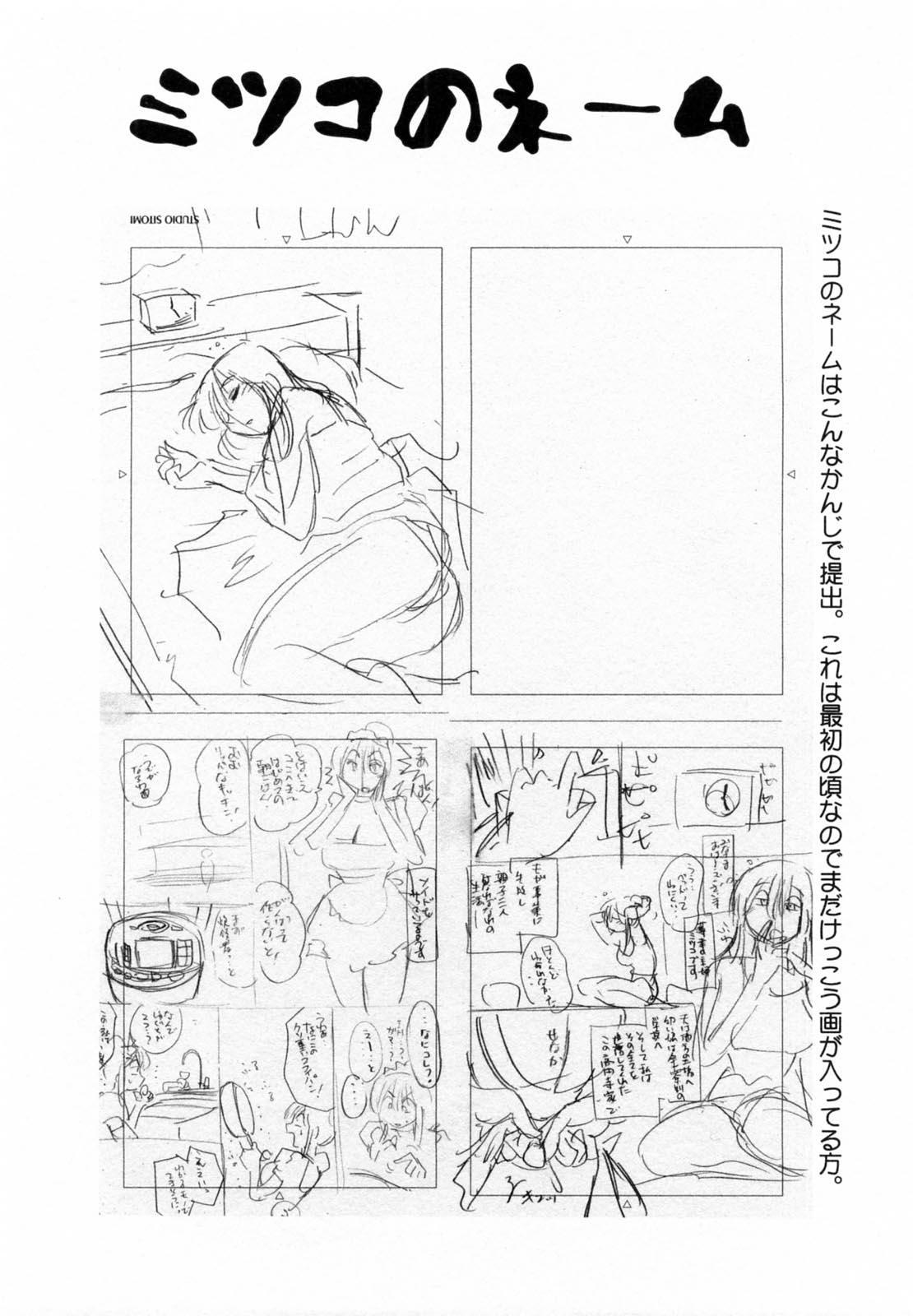 Maid no Mitsukosan Vol.1 92