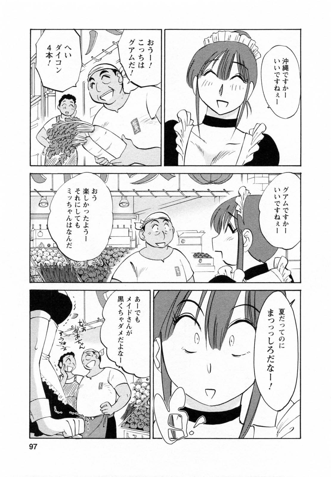 Maid no Mitsukosan Vol.1 96