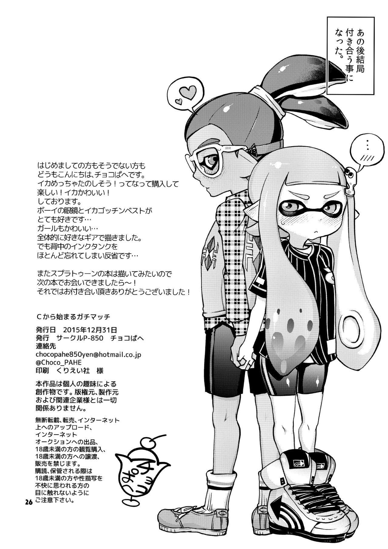 C Kara Hajimaru Gachi Match 25