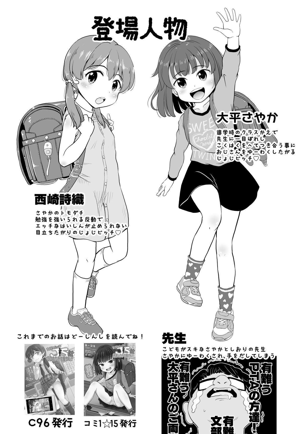 Joji Bitch JS no Natsuyasumi 2