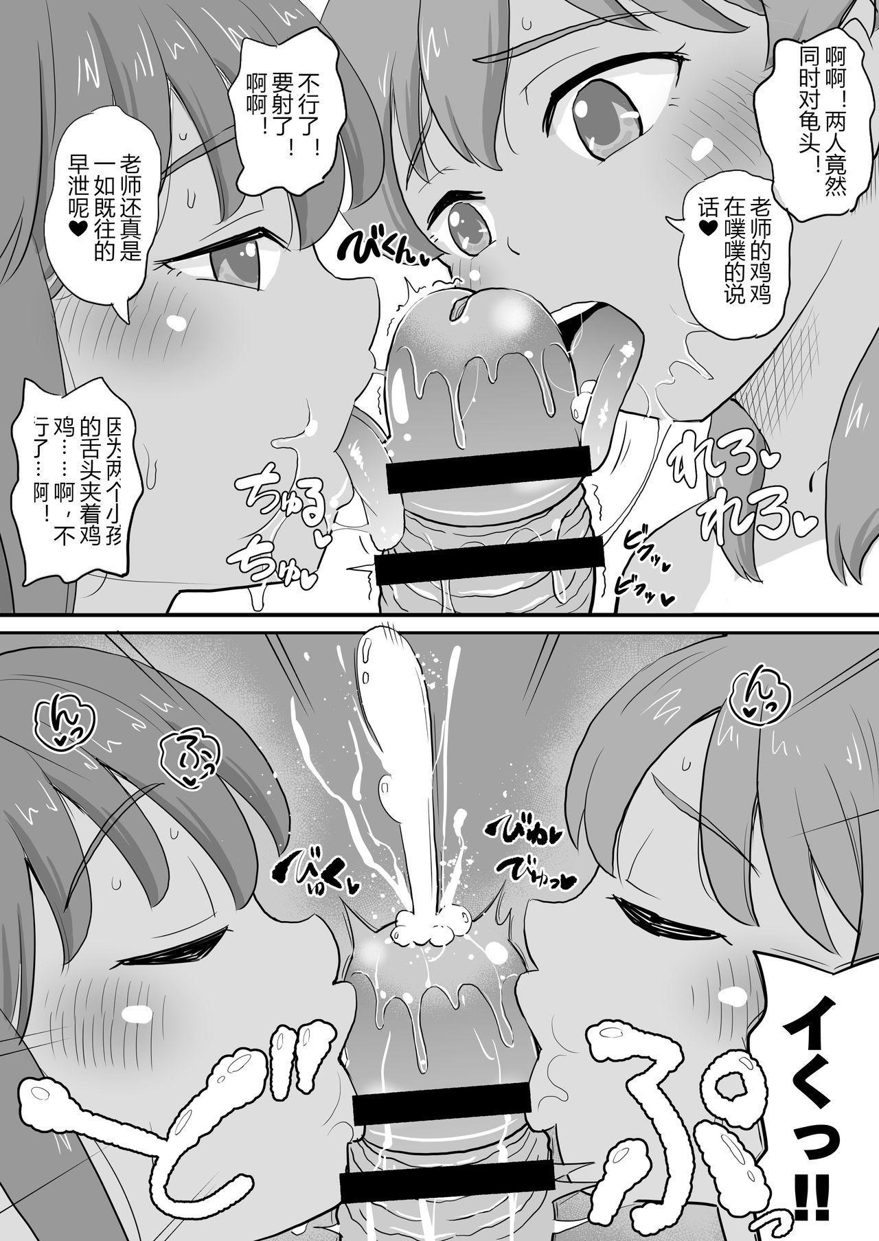 Joji Bitch JS no Natsuyasumi 5