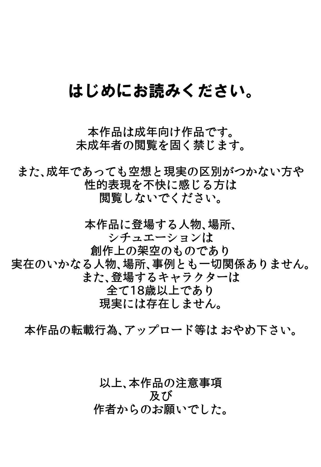 Chiisai koro kara Osewa ni natte iru Kinjo no Oba-san o Otoshite Tanetsuke! 0