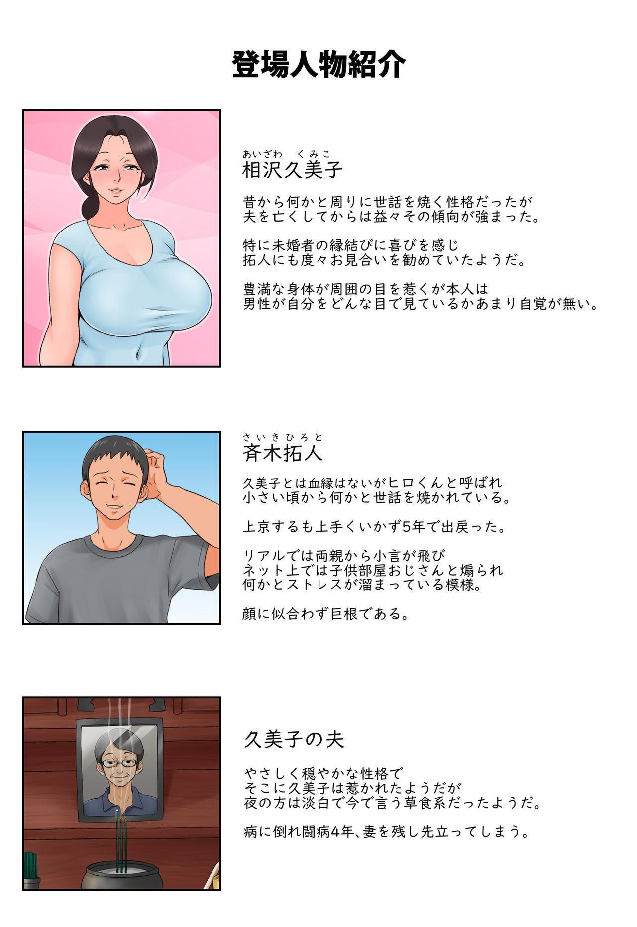 Chiisai koro kara Osewa ni natte iru Kinjo no Oba-san o Otoshite Tanetsuke! 1