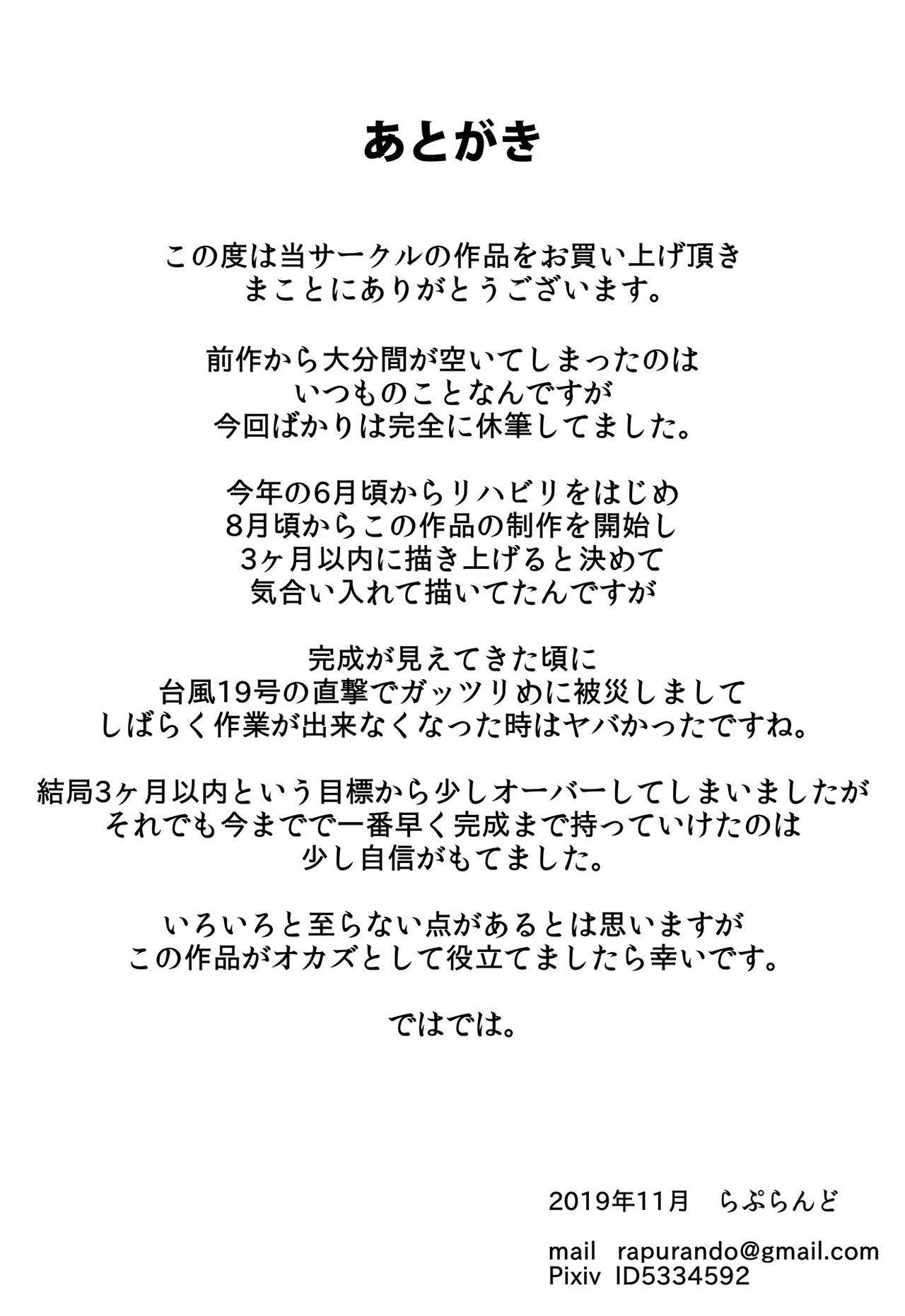 Chiisai koro kara Osewa ni natte iru Kinjo no Oba-san o Otoshite Tanetsuke! 28