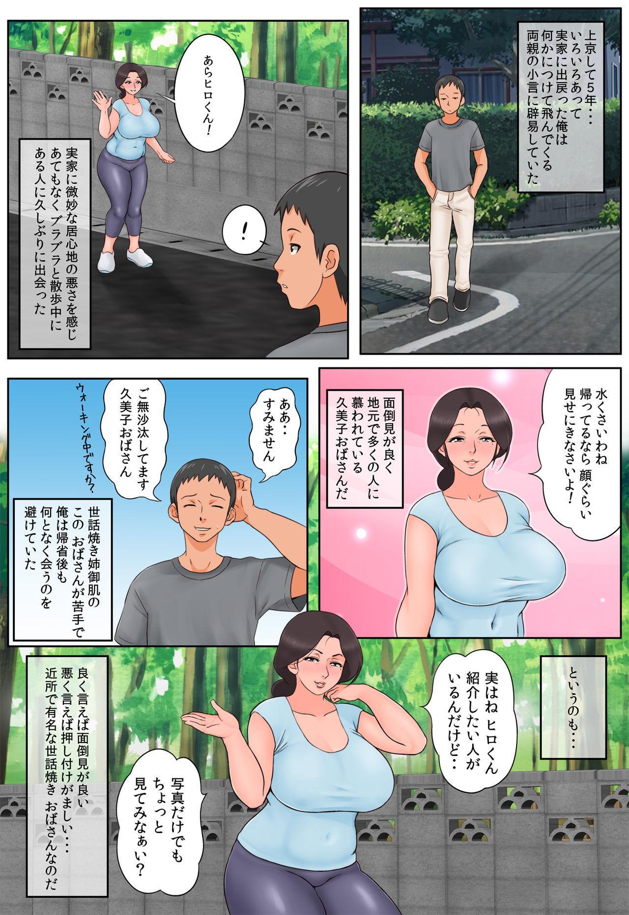 Chiisai koro kara Osewa ni natte iru Kinjo no Oba-san o Otoshite Tanetsuke! 2