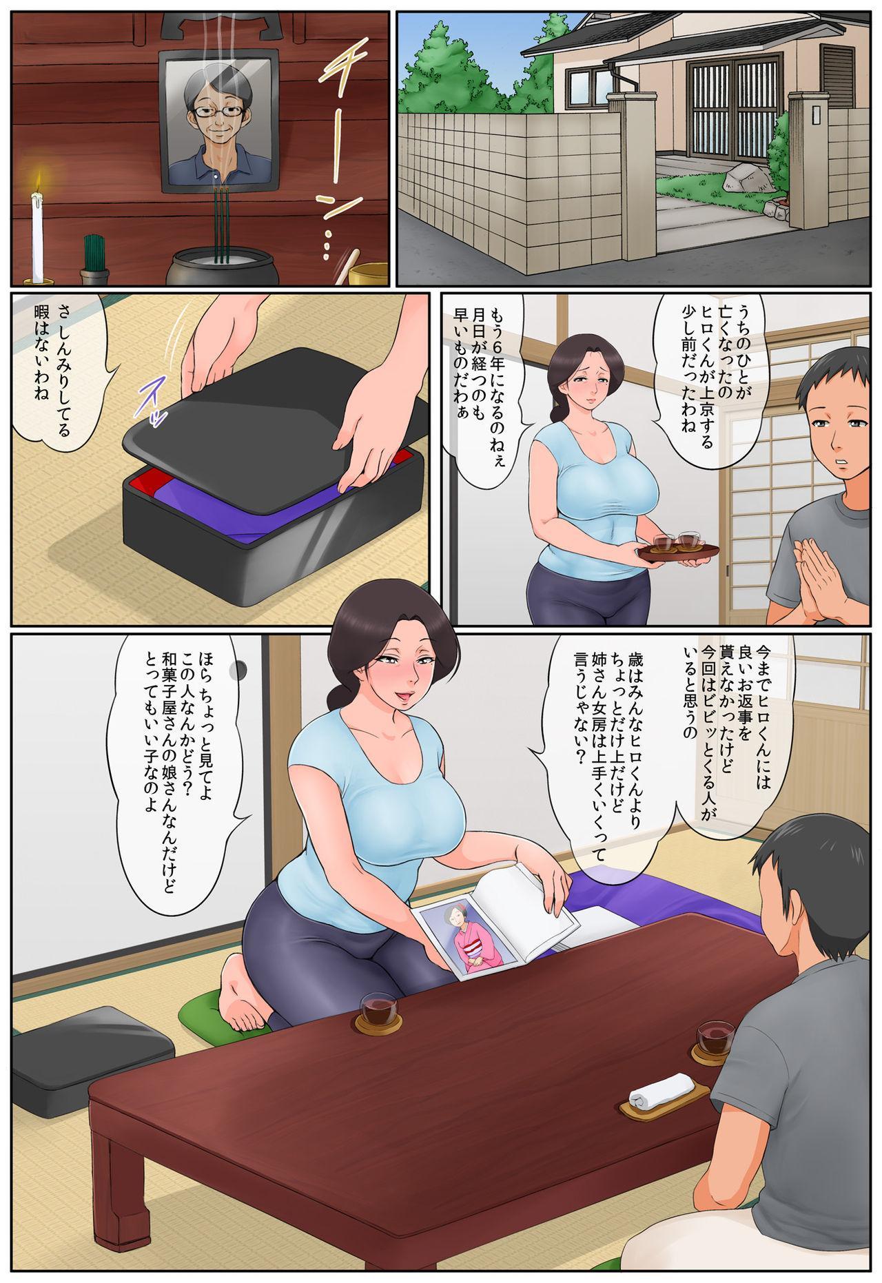 Chiisai koro kara Osewa ni natte iru Kinjo no Oba-san o Otoshite Tanetsuke! 5