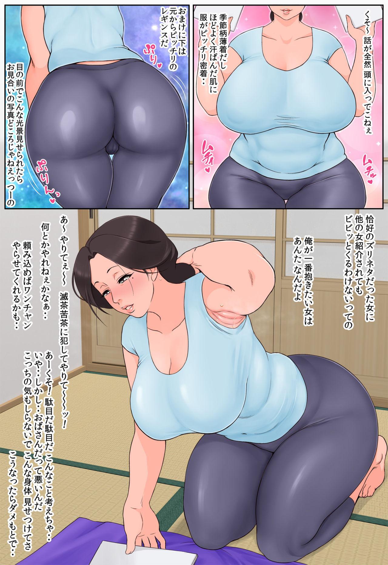 Chiisai koro kara Osewa ni natte iru Kinjo no Oba-san o Otoshite Tanetsuke! 6