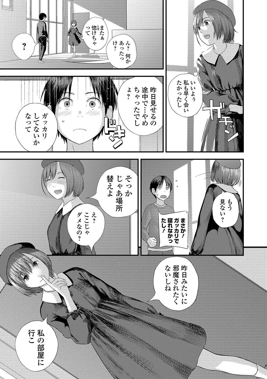 COMIC Shigekiteki SQUIRT!! Vol. 15 112
