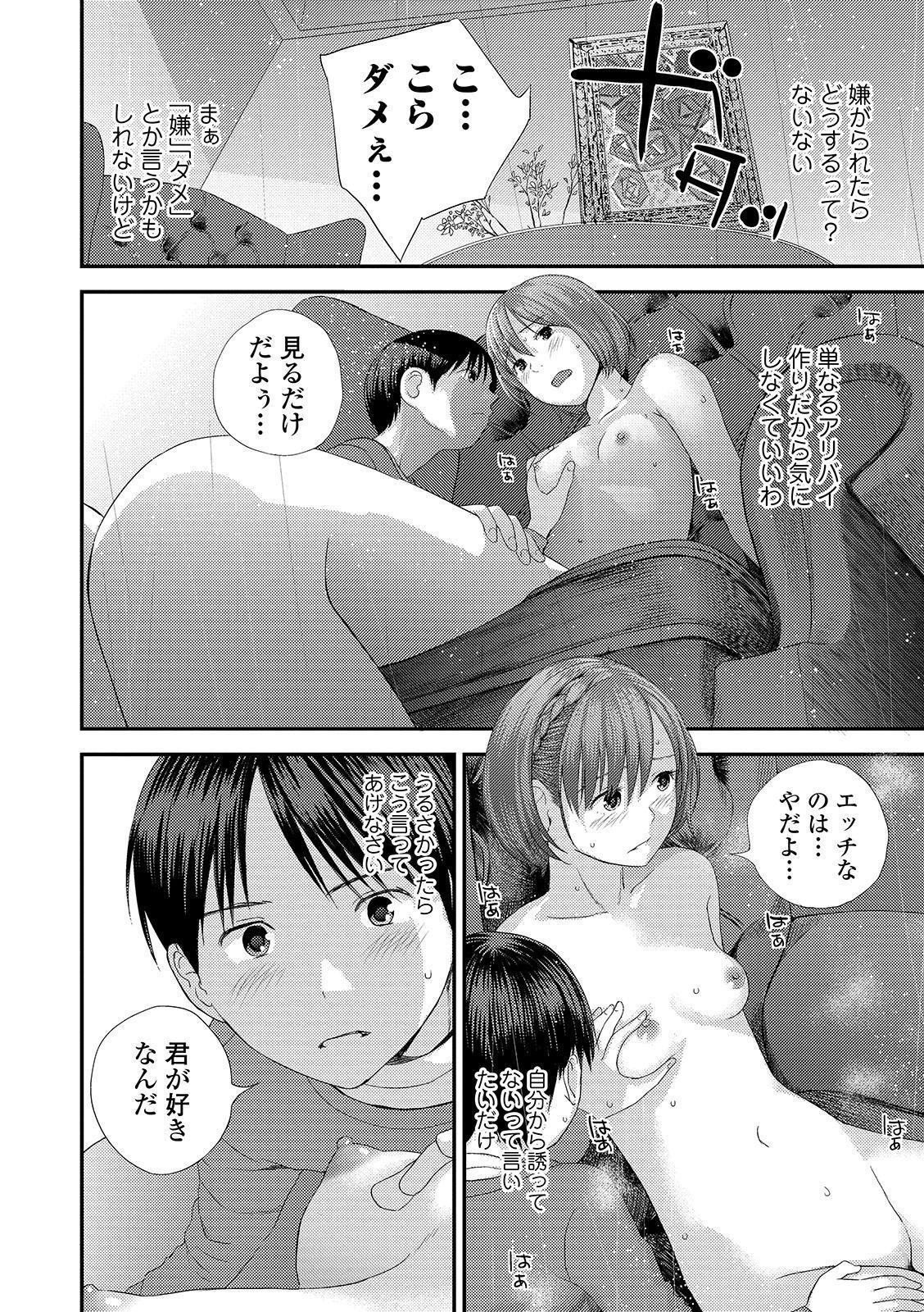 COMIC Shigekiteki SQUIRT!! Vol. 15 117