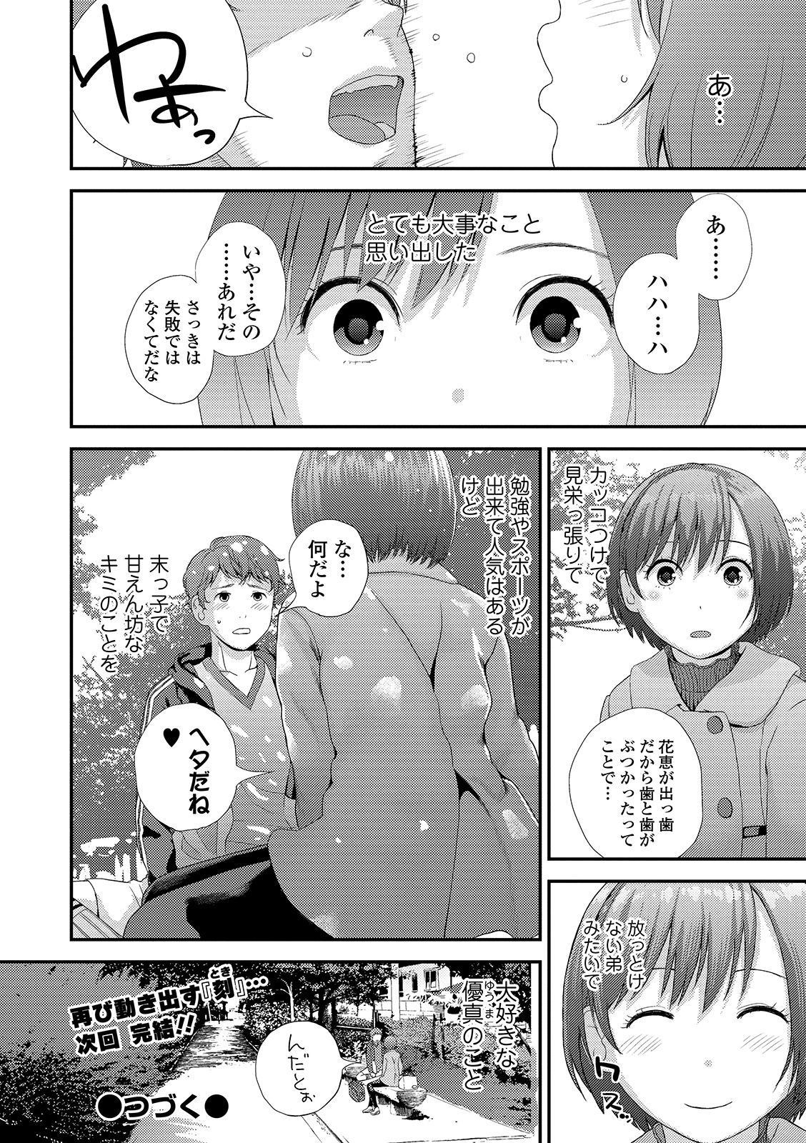 COMIC Shigekiteki SQUIRT!! Vol. 15 129