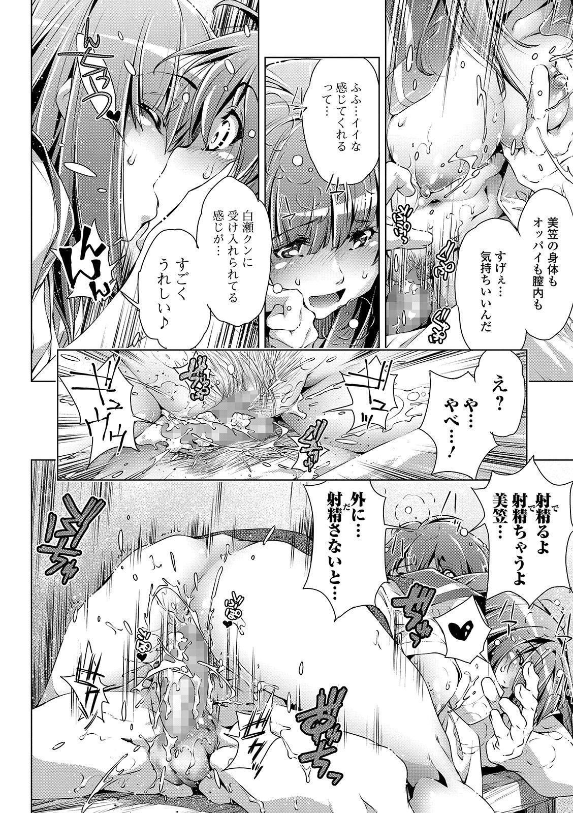 COMIC Shigekiteki SQUIRT!! Vol. 15 143