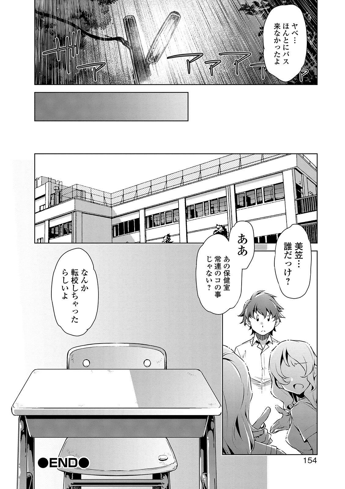 COMIC Shigekiteki SQUIRT!! Vol. 15 149