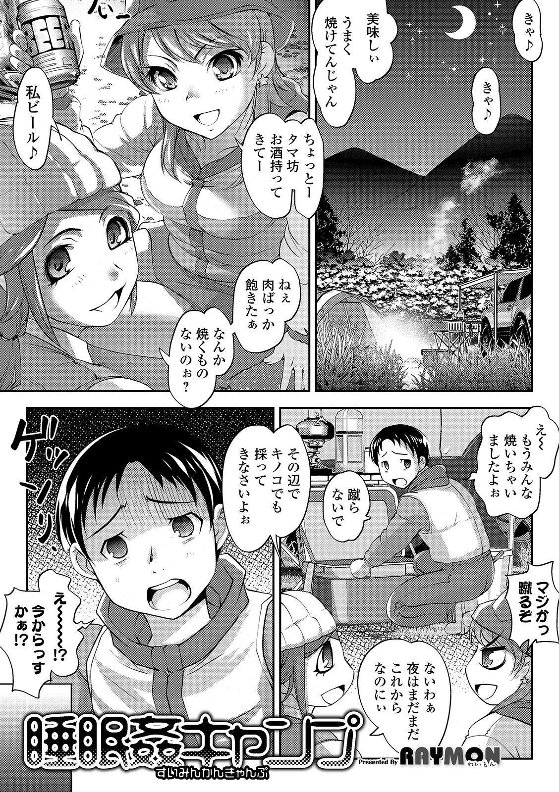 COMIC Shigekiteki SQUIRT!! Vol. 15 150