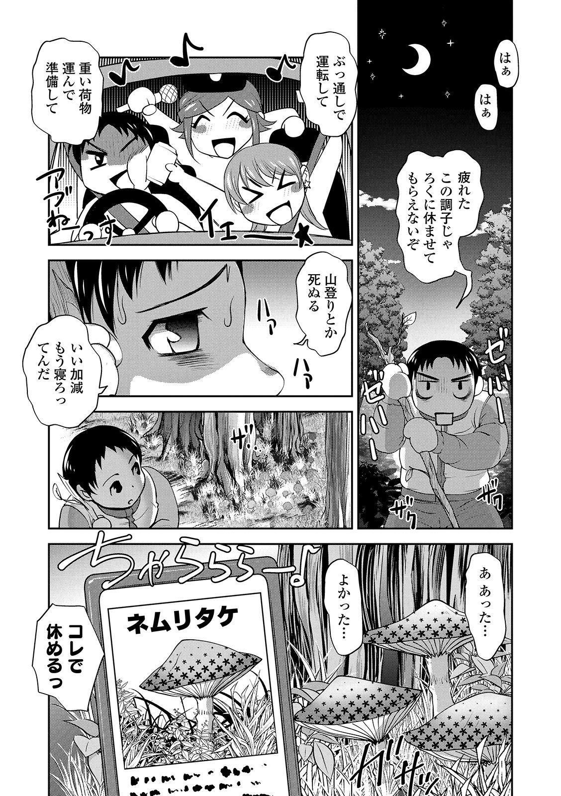 COMIC Shigekiteki SQUIRT!! Vol. 15 151
