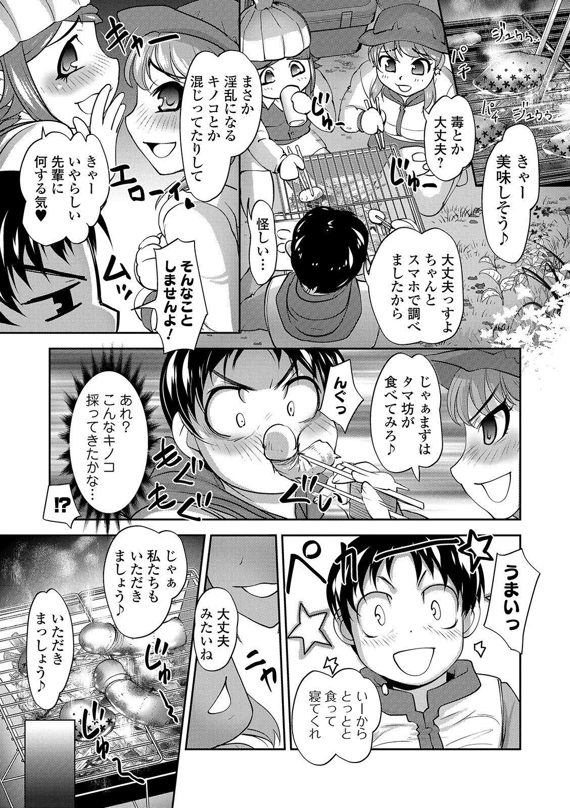 COMIC Shigekiteki SQUIRT!! Vol. 15 152