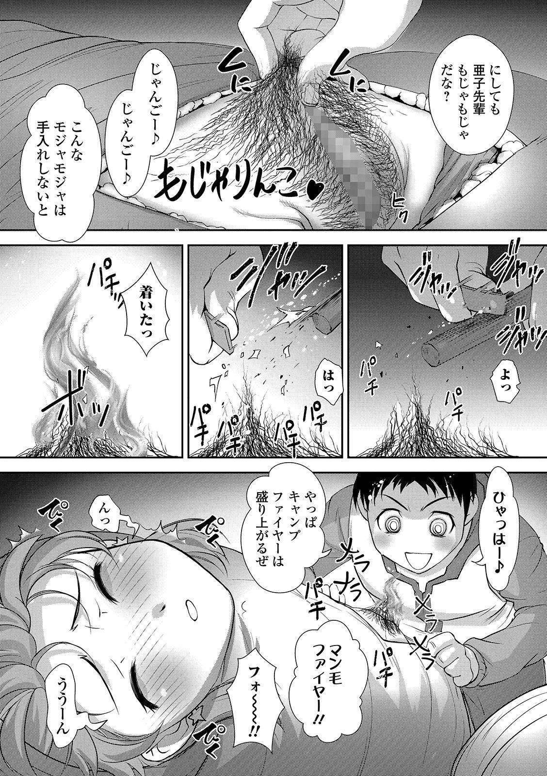 COMIC Shigekiteki SQUIRT!! Vol. 15 158