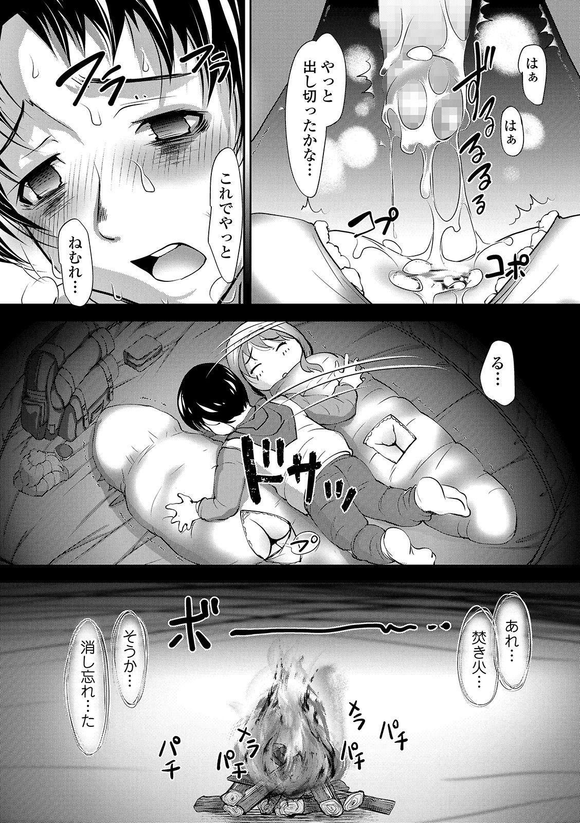 COMIC Shigekiteki SQUIRT!! Vol. 15 166