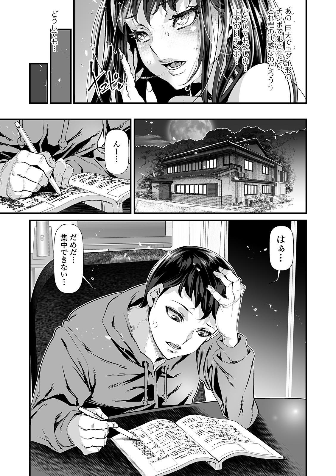 COMIC Shigekiteki SQUIRT!! Vol. 15 16