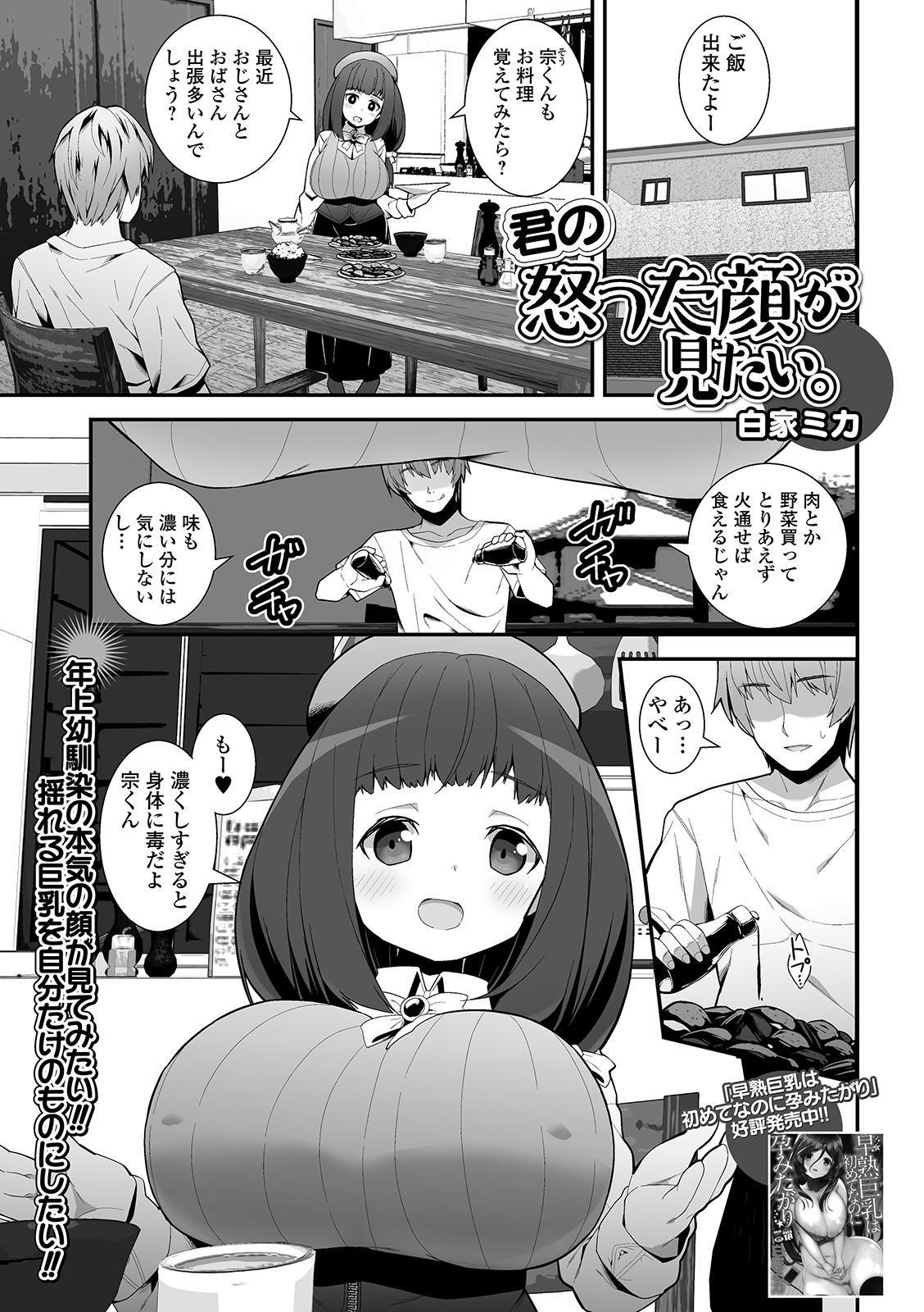 COMIC Shigekiteki SQUIRT!! Vol. 15 170