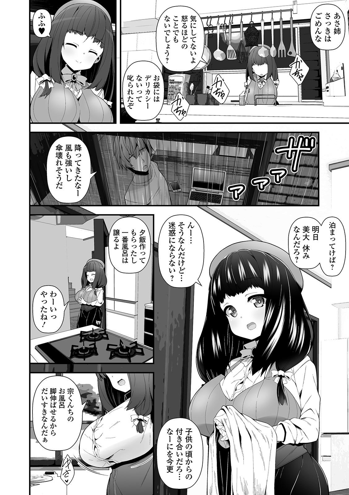 COMIC Shigekiteki SQUIRT!! Vol. 15 171
