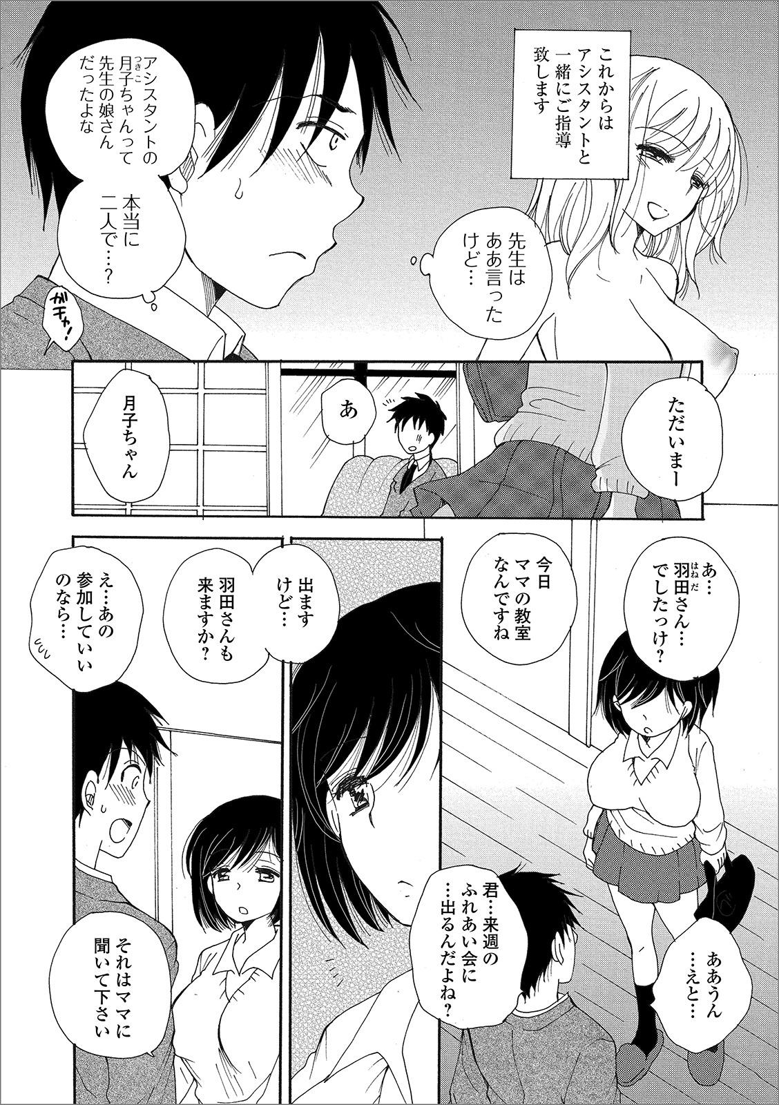 COMIC Shigekiteki SQUIRT!! Vol. 15 189