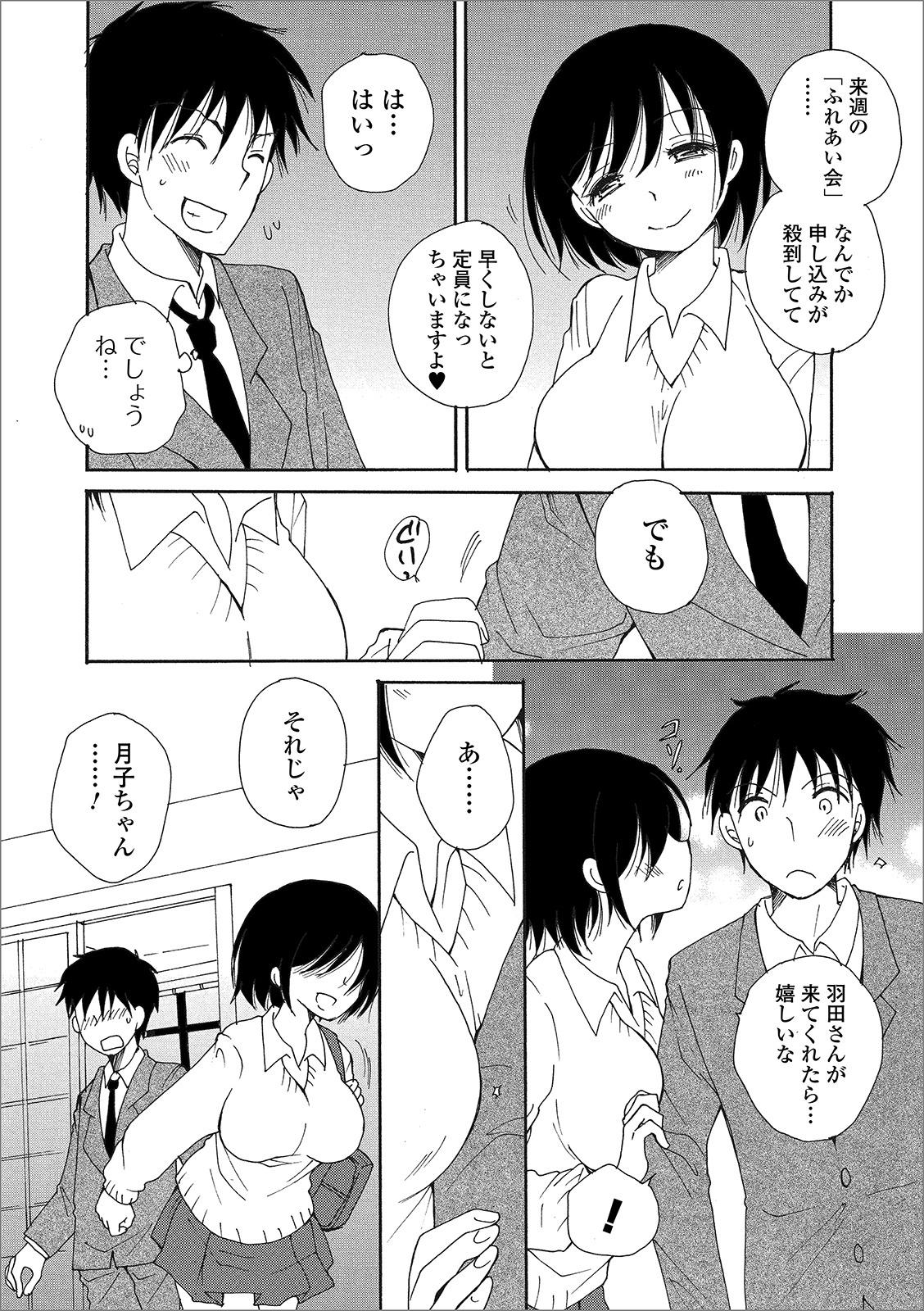 COMIC Shigekiteki SQUIRT!! Vol. 15 190
