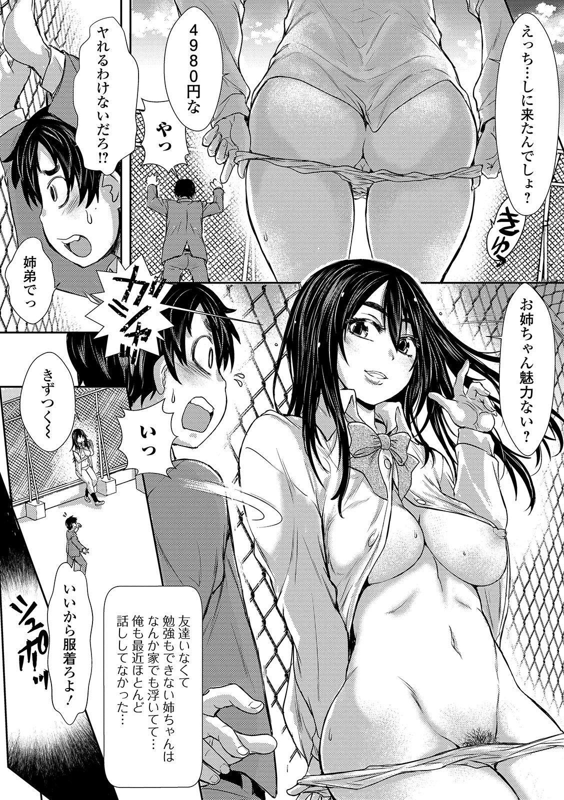 COMIC Shigekiteki SQUIRT!! Vol. 15 209