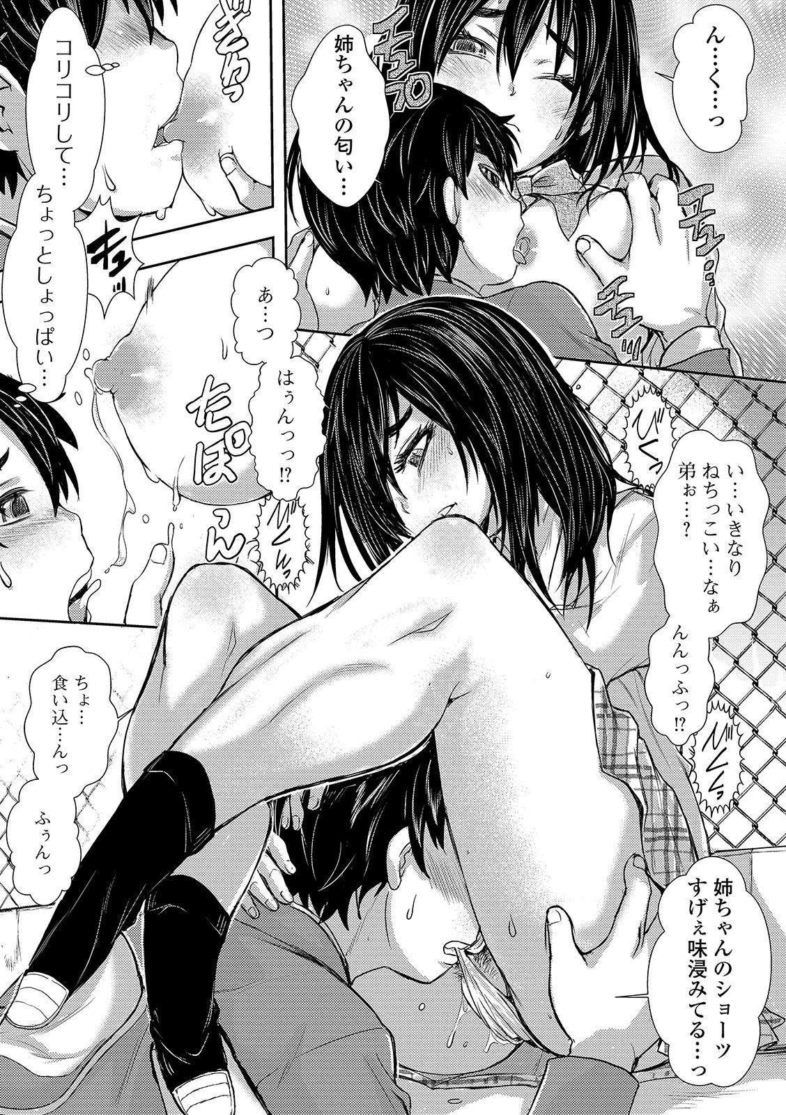 COMIC Shigekiteki SQUIRT!! Vol. 15 214