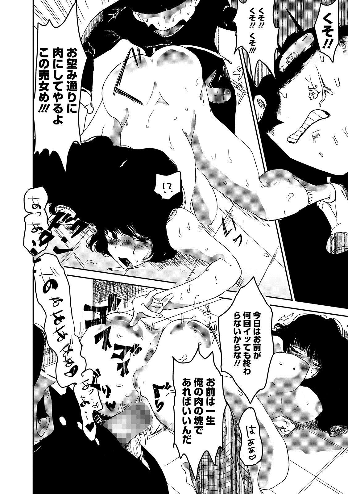 COMIC Shigekiteki SQUIRT!! Vol. 15 237