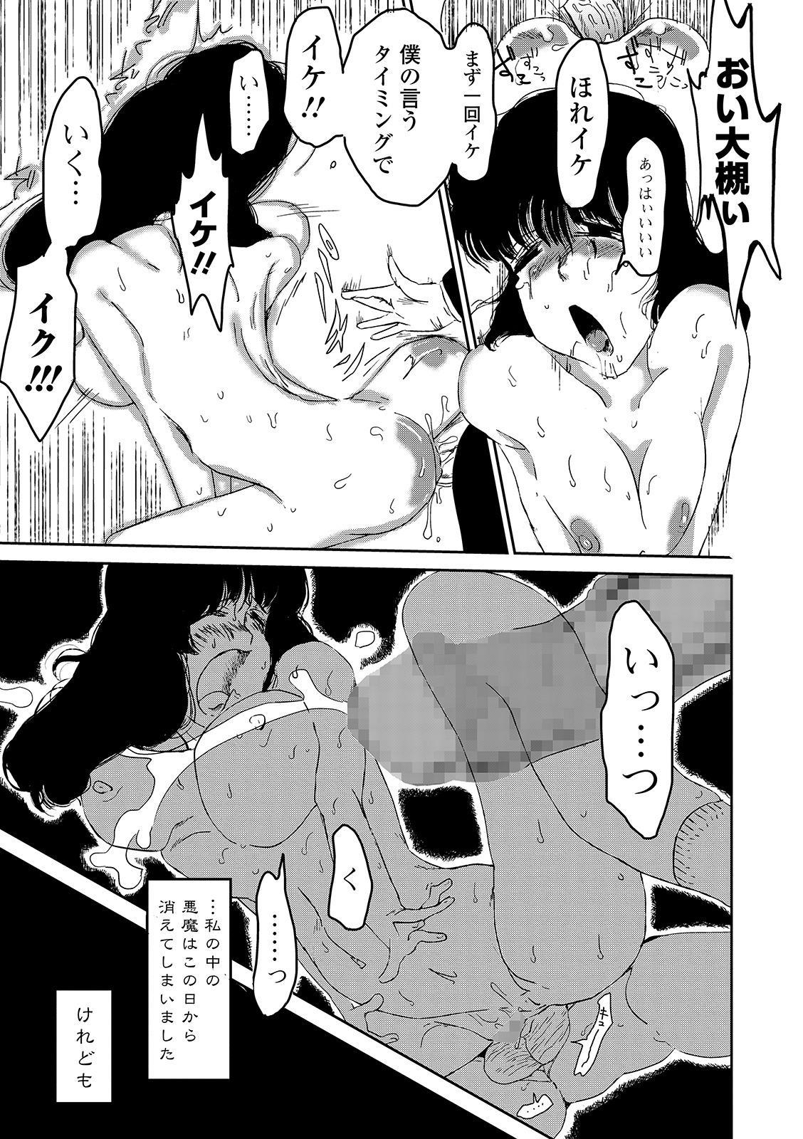 COMIC Shigekiteki SQUIRT!! Vol. 15 238