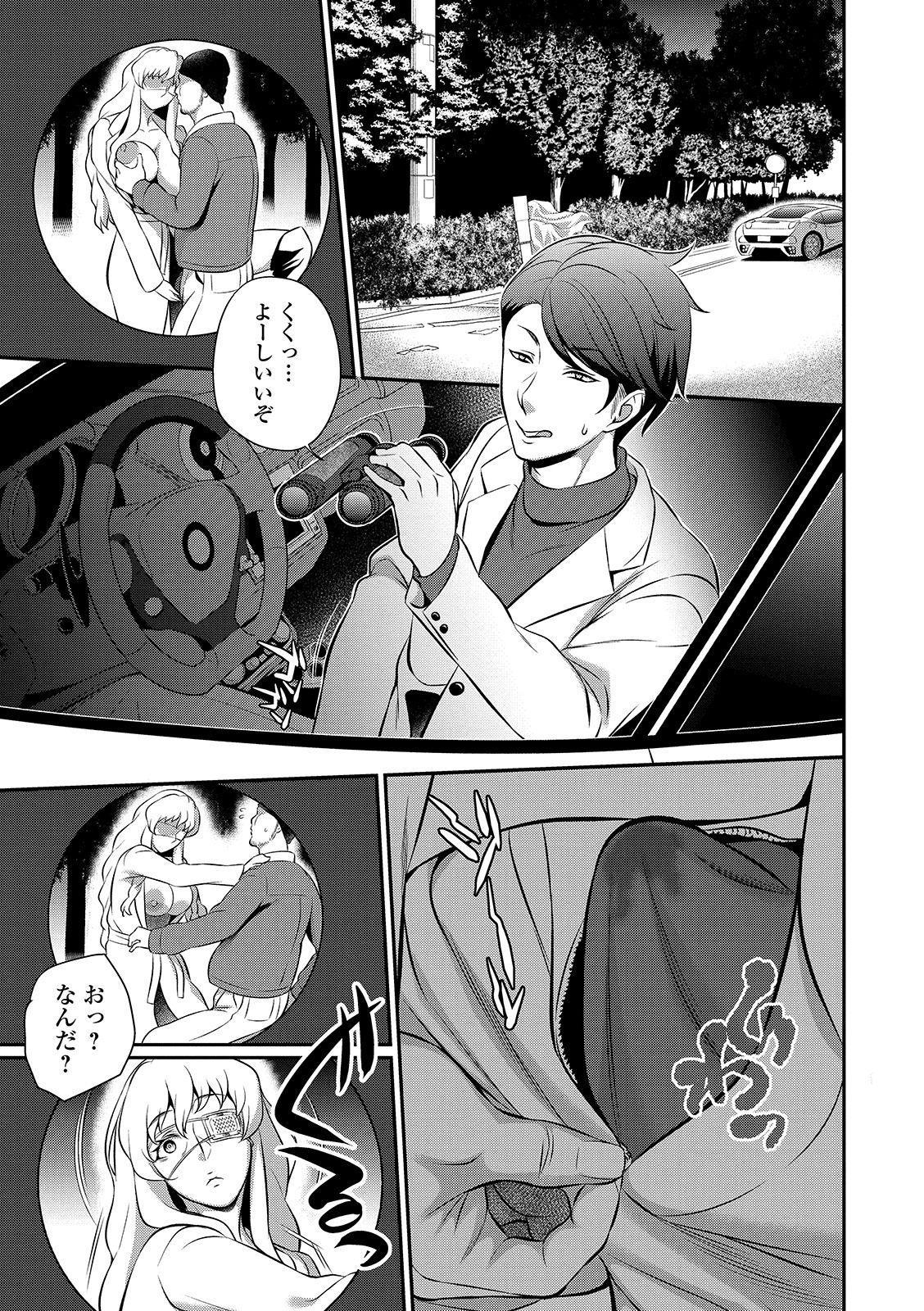 COMIC Shigekiteki SQUIRT!! Vol. 15 240