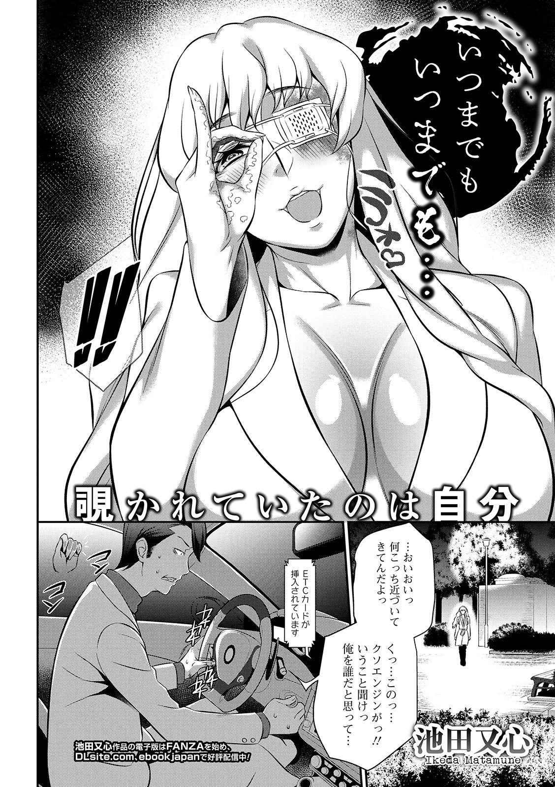 COMIC Shigekiteki SQUIRT!! Vol. 15 241