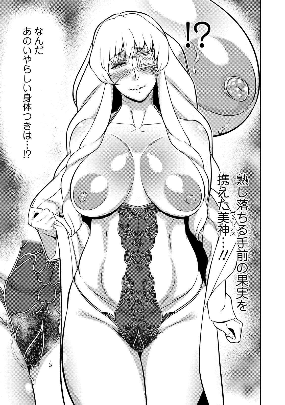 COMIC Shigekiteki SQUIRT!! Vol. 15 244