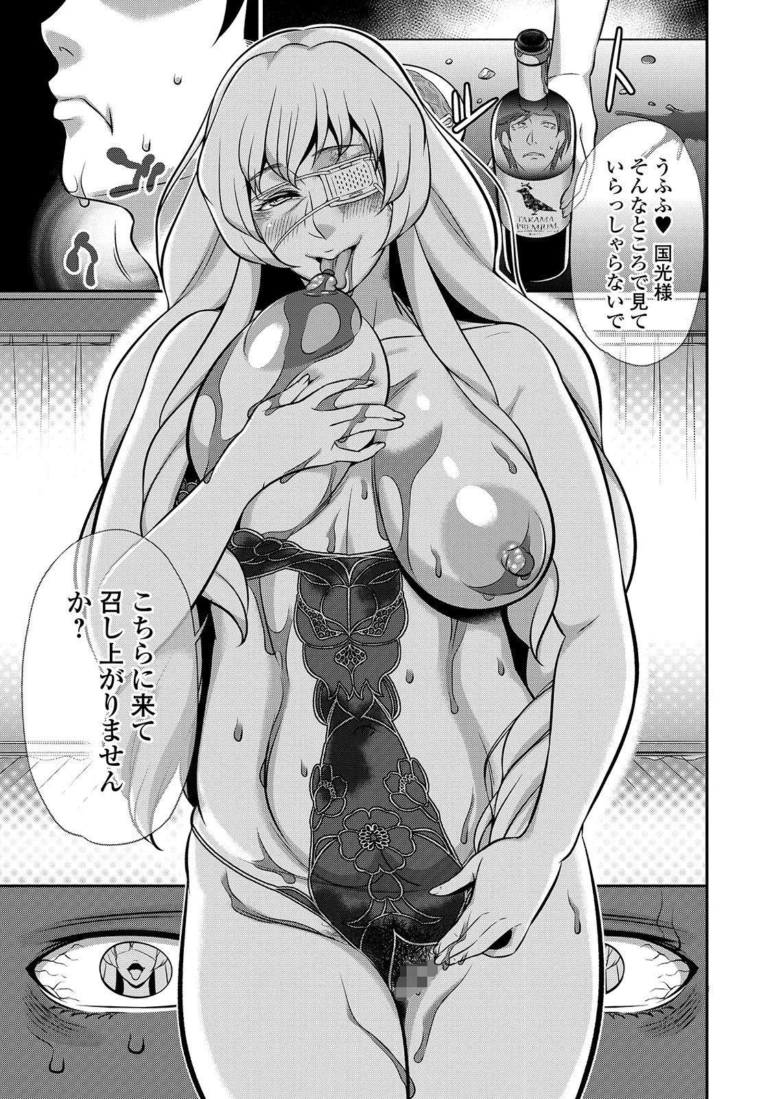COMIC Shigekiteki SQUIRT!! Vol. 15 254