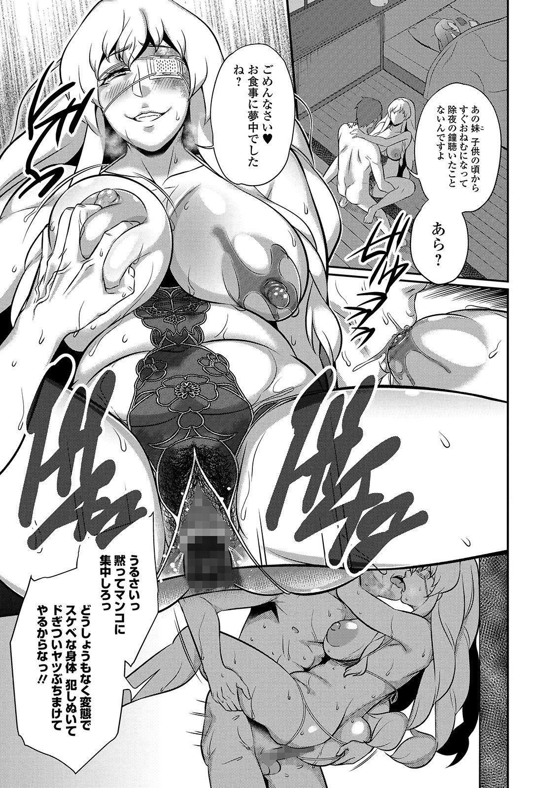 COMIC Shigekiteki SQUIRT!! Vol. 15 256
