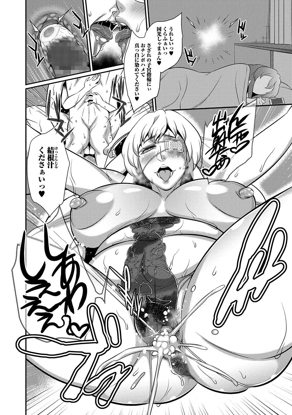 COMIC Shigekiteki SQUIRT!! Vol. 15 257