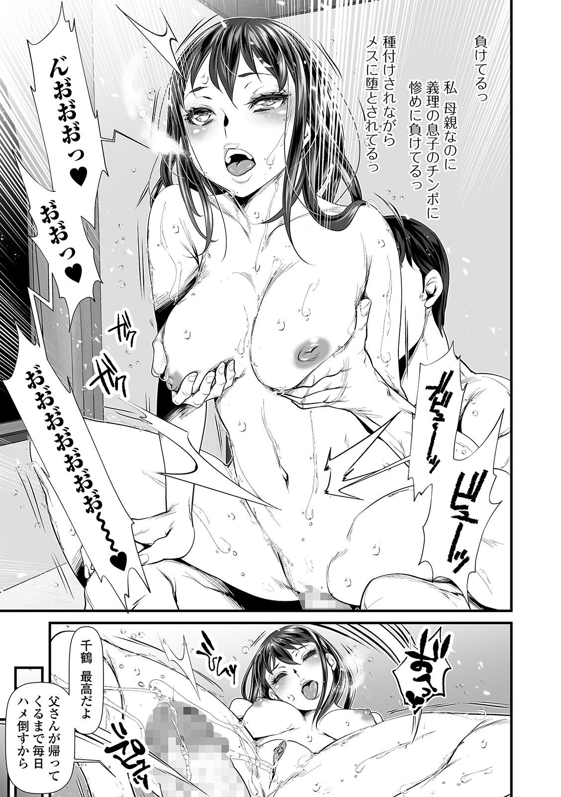 COMIC Shigekiteki SQUIRT!! Vol. 15 28